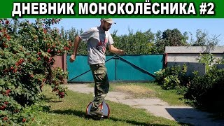 Моноколесо #2 Обучение основным навыкам езды на моноколесе