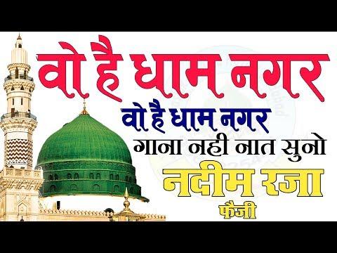 Wo Hai Dham Nagar Nadeem Raza Faizi Naat