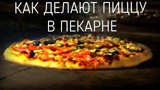 Как делают пиццу на пекарне по стандарту ☆ 🍕 ☆