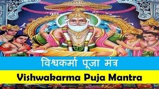 विश्वकर्मा पूजा मंत्र    Vishwakarma Puja Mantra   विश्वकर्मा जयंती के खास मंत्र