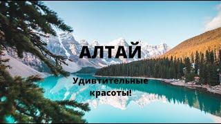 Путешествие по Алтаю!!! Прекрасная природа Горного Алтая!!!