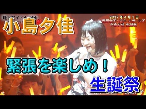 純血1554話 仮面女子『緊張を楽しめ!スチームガールズ:小島夕佳 生誕祭』2017年4月1日