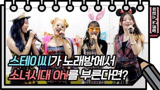 ⭐️유없스 노래방⭐️ 짱테이씨의 최애곡♪ 스테이씨 - 소녀시대 Oh! [유희열의 스케치북/You Heeyeo…