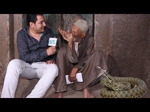 علي فايز يفاجأ عجوز عمره 101 ينام مع ثعبان كبير في طريق الخير