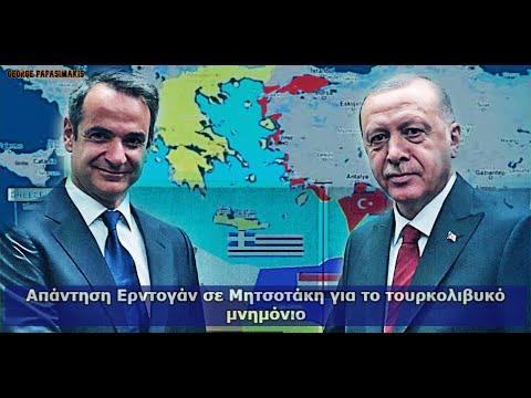 Απάντηση Ερντογάν σε Μητσοτάκη για το τουρκολιβυκό μνημόνιο
