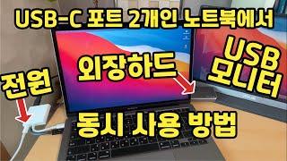 USB-C포트 2개 뿐인 노트북에서 USB-C전원 + …