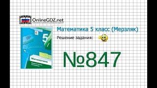 Задание №847 - Математика 5 класс (Мерзляк А.Г., Полонский В.Б., Якир М.С)