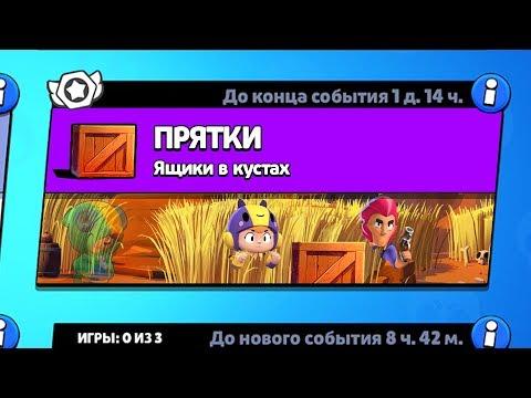 концепт РЕЖИМ ПРЯТКИ БРАВЛ СТАРС | BRAWL STARS