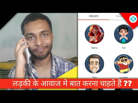 Do Not Install Magic Call Best Voice Changer On Call App, In Call Voice Changer - Your Buddy