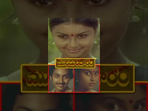 Mudda Mandaram | Full Length Movie | Purnima, Pradeep