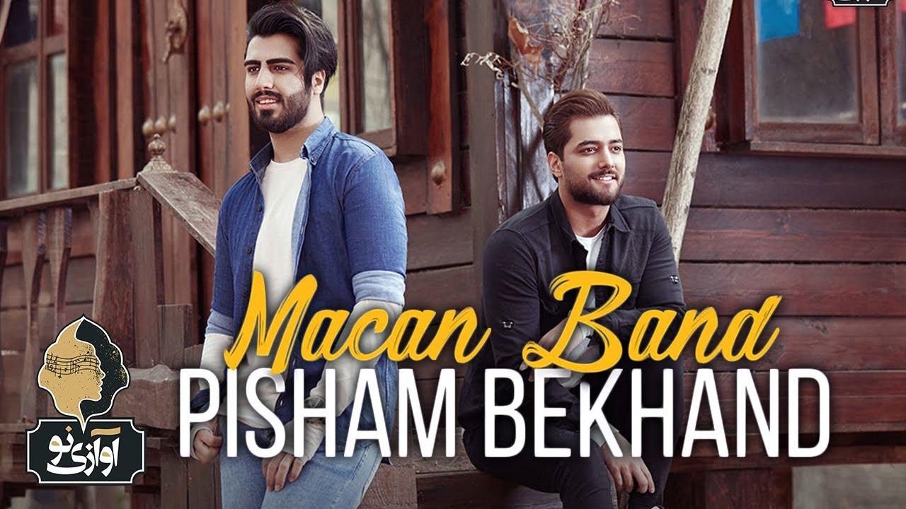 Download Macan Band - Pisham Bekhand   OFFICIAL TRACK ( ماکان بند - پیشم بخند )