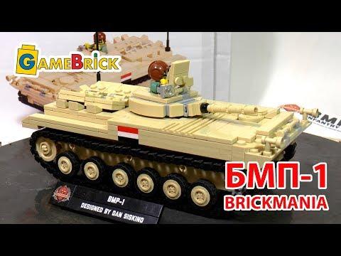 LEGO БМП 1 от брикмании! Обзор brickmania bmp 1 [музей GameBrick]