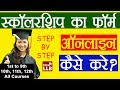scholarships.gov.in पर स्कॉलरशिप का फॉर्म कैसे भरे? | Scholarship Form Online in Hindi