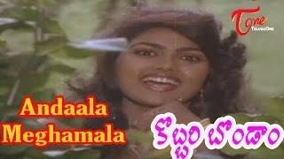 Kobbari Bondam Movie Songs   Andaala Meghamala Video Song   Rajendra Prasad, Nirosha