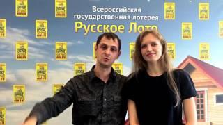 Отзывы победителей Столото Гослото 6 из 36 и Русского лото