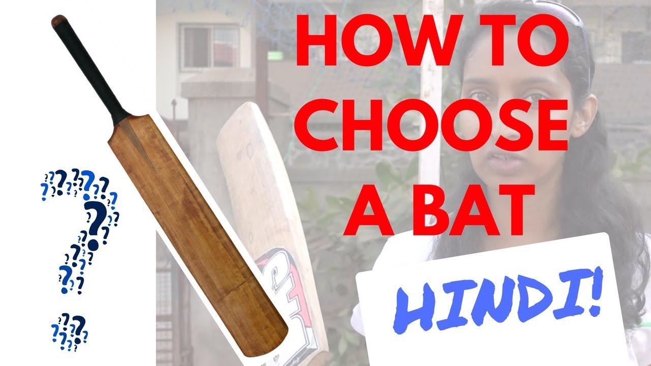 I Bat how to choose a bat