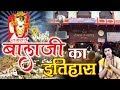 Download देखे सम्पूर्ण बाला जी इतिहास (Sampurn Balaji Ka Itihas) !! Bala Ji Special Gatha !! Ambey  Bhakti MP3 song and Music Video