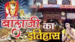 देखे सम्पूर्ण बाला जी इतिहास (Sampurn Balaji Ka Itihas) !! Bala Ji Special Gatha !! Ambey  Bhakti