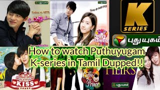 HOW TO WATCH KORIA SERIAL IN TAMILDUPPED!!//@RAM REVIEW