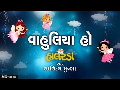 Gujarati Halarda Lullaby Song  Animated song  Lalitya Munshaw  RedRibbonKids