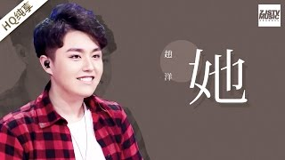 [ 纯享版 ] 赵洋《她》《梦想的声音》第9期 20161231 /浙江卫视官方HD/