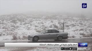 شاهد.. أمطار وثلوج في الأردن (4/1/2020)