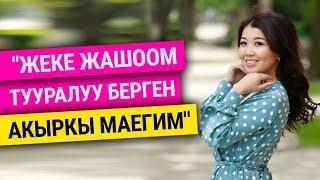 """Айгерим Акылбекова: """"Бул жеке жашоом тууралуу берген акыркы маегим"""""""