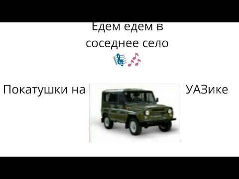 Покатушки на УАЗике под музыку Едем едем в соседнее село на дискотеку)