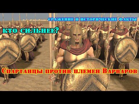 ✞ Древняя Спарта против Армии Варваров ✞ Сражение ✞