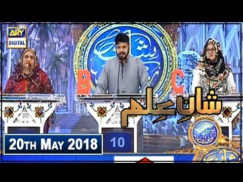 Shan e Iftar – Segment – Shan e Ilm – 20th May 2018 thumbnail