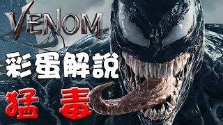 【彩蛋解析】猛毒 毒魔 片尾彩蛋 萬人迷電影院 Venom Easter eggs Post Credit scenes 毒液:致命守护者