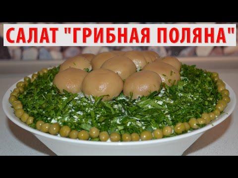 Рецепт Салат с курицей и грибами ГРИБНАЯ ПОЛЯНА. Готовим вкусный праздничный салат. ЭТО ЧТО-ТО без регистрации