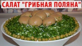 Салат с курицей и грибами «ГРИБНАЯ ПОЛЯНА». Готовим вкусный праздничный салат. ЭТО ЧТО-ТО!