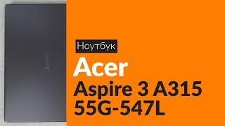 Розпакування ноутбука Acer Aspire 3 A315 55G-547L / Unboxing Acer Aspire 3 A315 55G-547L