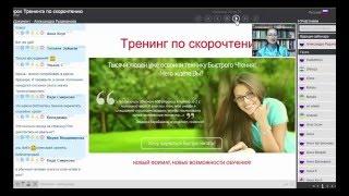 Открытый урок Тренинга по скорочтению Александры Рудамановой