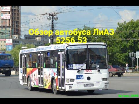 ЛиАЗ 5256.53, Маршрут №9 города Лобня