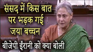 संसद में किस बात पर भड़क गई जया बच्चन | Jaya Bachchan's On Smriti Irani