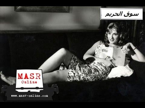 الفيلم العربي I سوق الحريم I بطولة مريم فخر الدين وصلاح ذو الفقار thumbnail