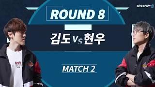 [김도우(P) vs 변현우(T)] GSL S2 CODE S 8강 2경기