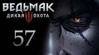 Ведьмак 3 прохождение на русском - Серебянный меч школы Грифона и приключения на пятую точку [#57]