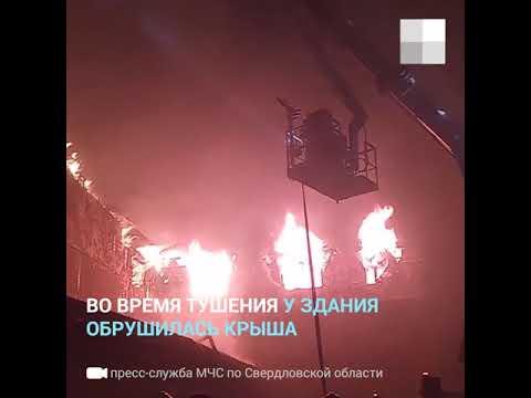 Пожар на ул. Радищева в Екатеринбурге | E1.RU