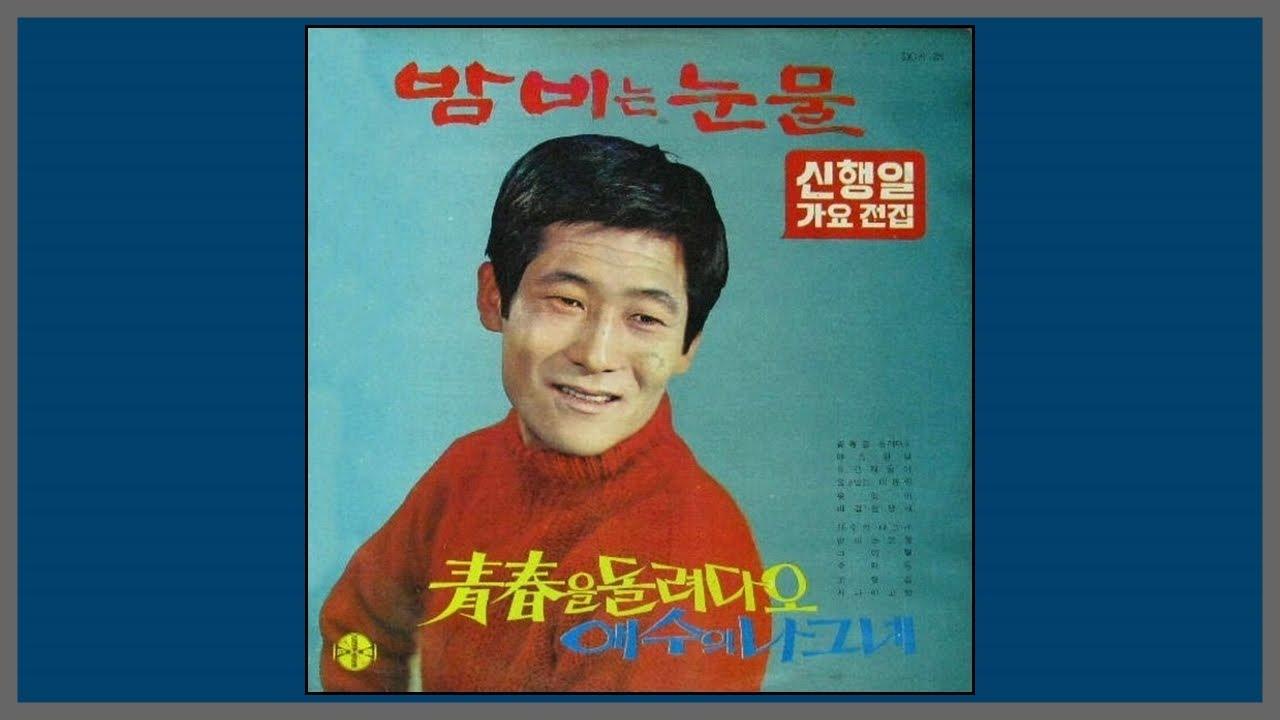 청춘을 돌려다오 - 신행일 / (1967 원곡) (가사)