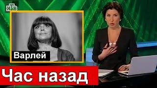 🔥 Узнали час назад🔥 Наталья Варлей 🔥 Судьба человека 🔥 Борис Корчевников 🔥
