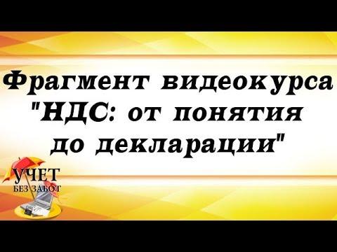 Фрагмент видеокурса НДС: от понятия до декларации (восстановление НДС в 1С)