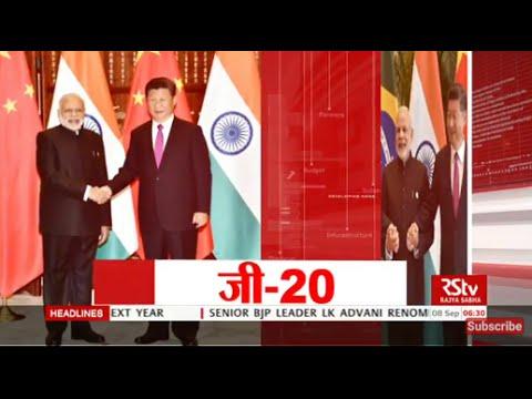 RSTV Vishesh - Sep 07, 2016