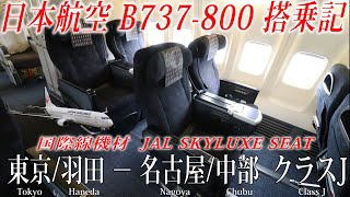 日本航空 国際線機材B737-800 クラスJ( ビジネスクラスシート )搭乗記 東京/羽田−名古屋/中部