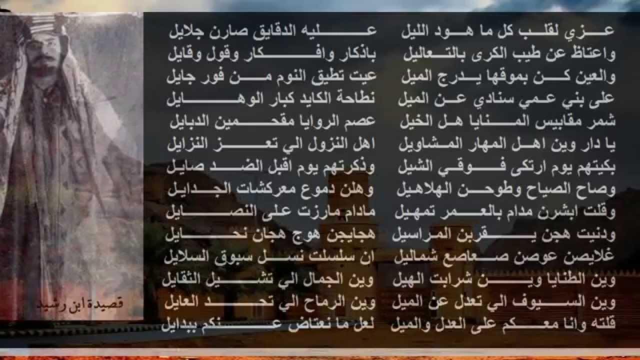 قصيدة العوني على لسان ابن رشيد رحمهم الله اداء رايد الغيثي 2014 Youtube