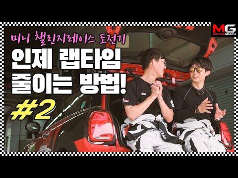"""""""인제스피디움 이렇게 달리면 된다?!"""" 김상영 기자의 미니 챌린지 레이스 다이어리 #2"""