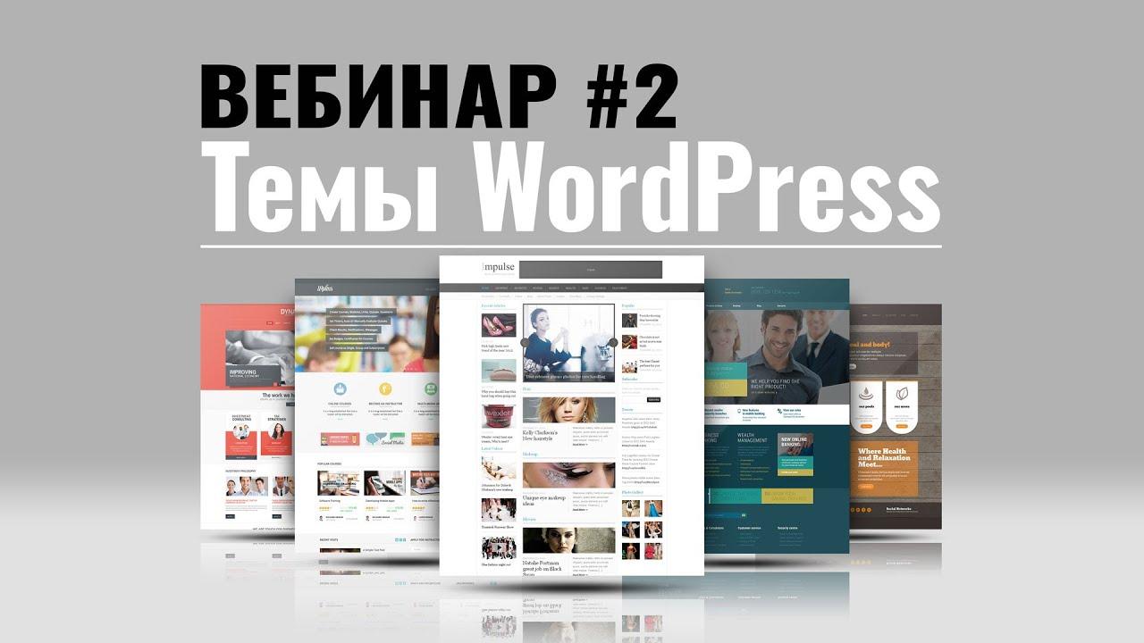 Темы WordPress. Вебинар #2. Какие бывают и как подобрать тему для сайта • 3 • Финты WordPress