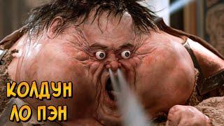 Проклятый колдун Ло Пэн из фильма Большой Переполох в Маленьком Китае
